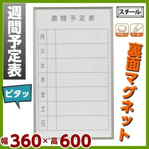 ホワイトボード マグネット 週間 予定表 FB637W 書庫用ボード 馬印 スチールホワイト sora-ichiban