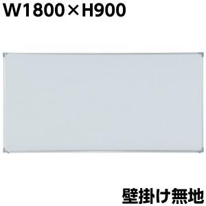 無地 壁掛け ホワイトボード W1800×H900 マグネット+イレイサー付き 粉受け付き 掲示板 スチール オフィス家具|sora-ichiban