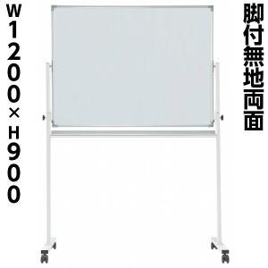 送料無料 特価両面脚付ホワイトボード W1200mm マグネット+イレーサー付 GD-284 オフィス家具 smtb-tk RCP|sora-ichiban