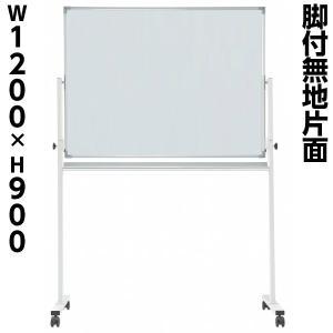 送料無料 特価片面 脚付ホワイトボード W1200mm マグネット+イレーサー付 GD-337 オフィス家具|sora-ichiban