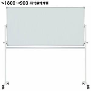 送料無料 特価片面 脚付ホワイトボード W1800mm マグネット+イレーサー付 GD-338 オフィス家具|sora-ichiban