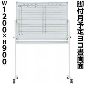 送料無料 特価両面月予定表 脚付 ホワイトボード W1200mm マグネット+イレーサー付 GD-339 smtb-tk RCP|sora-ichiban