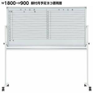 送料無料 特価両面月予定表 脚付ホワイトボード W1800mm マグネット+イレーサー付 GD-340 smtb-tk RCP|sora-ichiban