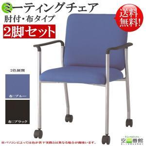 ミーティングチェア 肘付 ブルー/ブラック 布張り sora-ichiban