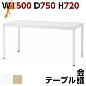 会議テーブル 幅1500奥行750高720 GD-551|sora-ichiban