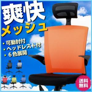 オフィスチェア 6色 可動肘付き ヘッドレスト付き キャスター付き メッシュチェア ハイバック 事務椅子 オフィス家具|sora-ichiban