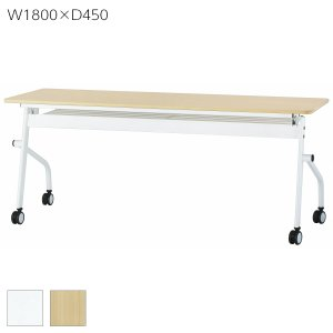 ソフトエッジ 平行スタックテーブル 幅1800 奥行450 GD-575|sora-ichiban
