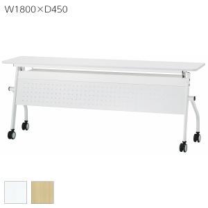 幕板付き ソフトエッジ 平行スタックテーブル 幅1800 奥行450 GD-575M|sora-ichiban