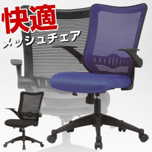 オフィスチェア 可動肘付き メッシュ張り GD-587 ブルー/ブラック|sora-ichiban
