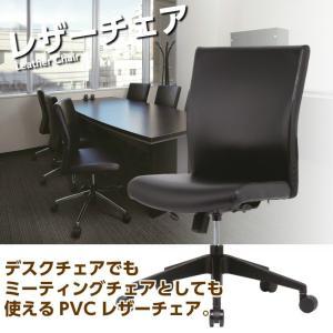 ミーティングチェア 役員会議 応接用 高級感 PVCレザ- 素材レザーチェア デスクチェア シンクロロッキング機能 キャスター付きgd-591|sora-ichiban