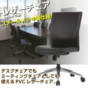 ミーティングチェア 役員会議 応接用 高級感 PVCレザ- 素材レザーチェア デスクチェア シンクロロッキング機能 キャスター付きgd-591m|sora-ichiban