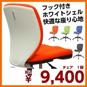 オフィスチェア ホワイトシェル フック付き 肘なし 4色 デスクチェア 事務椅子 OAチェア ロッキング キャスター付き オフィス家具|sora-ichiban