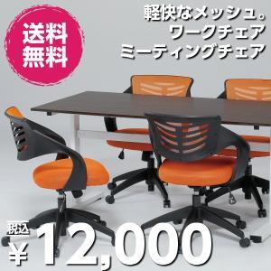 コンパクトサイズ ワークチェア 4色 デスクチェア 事務椅子 オフィスチェアー ミーティングチェア OAチェア ロッキング キャスター付き オフィス家具|sora-ichiban