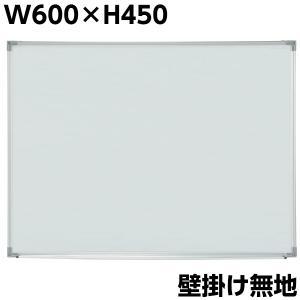 無地 壁掛け ホワイトボード W600×H450 マグネット+イレイサー付き 粉受け付き 掲示板 スチール オフィス家具|sora-ichiban