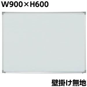 無地 壁掛け ホワイトボード W900×H600 マグネット+イレイサー付き 粉受け付き 掲示板 スチール オフィス家具|sora-ichiban