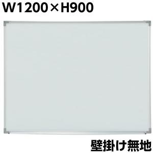 無地 壁掛け ホワイトボード W1200×H900 マグネット+イレイサー付き 粉受け付き 掲示板 スチール オフィス家具|sora-ichiban