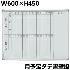 月予定表 壁掛け ホワイトボード W600×H450 縦書き マグネット+イレイサー付き 粉受け付き 掲示板 スチール オフィス家具 sora-ichiban
