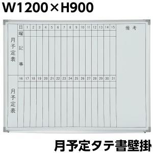月予定表 壁掛け ホワイトボード W1200×H900 縦書き マグネット+イレイサー付き 粉受け付き 掲示板 スチール オフィス家具|sora-ichiban