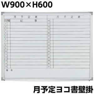 月予定表 壁掛け ホワイトボード W900×H600 横書き マグネット+イレイサー付き 粉受け付き 掲示板 スチール オフィス家具|sora-ichiban