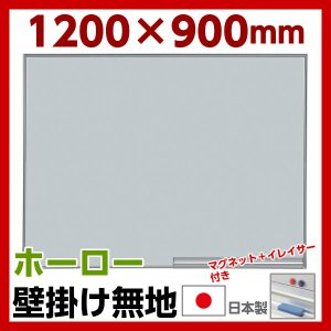 日本製 ホーロー 無地 壁掛け ホワイトボード W1200×H900 マグネット+イレイサー付き 粉受け付き 掲示板 オフィス家具|sora-ichiban