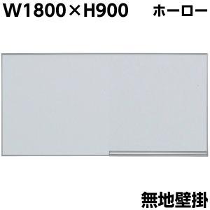 日本製 ホーロー 無地 壁掛け ホワイトボード W1800×H900 マグネット+イレイサー付き 粉受け付き 掲示板 オフィス家具|sora-ichiban