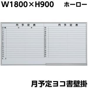 日本製 ホーロー 月予定 壁掛け ホワイトボード W1800×H900 マグネット+イレイサー付き 粉受け付き 掲示板 予定表 月予定表 オフィス家具|sora-ichiban