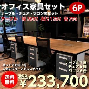 6人セット商品 会議テーブルとチェア6脚とワゴン6台セット W3600×D1200×H700 ミーティングテーブル フリーアドレス  お客様組立商品