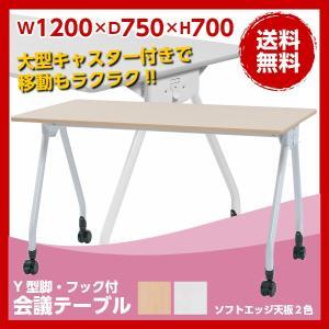 フック付き 会議テーブル W1200×D750×H700 ソフトエッジ Y型脚 大型キャスター付き 会議テーブル ミーティングテーブル オフィス家具|sora-ichiban