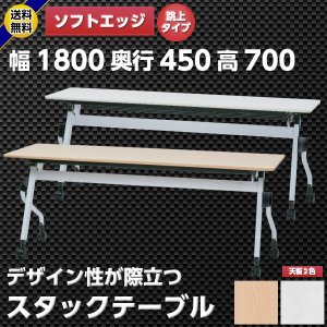 ソフトエッジ スタックテーブル 幅1800×奥行450×高700 平行スタックテーブル キャスター付き 会議テーブル ミーティングテーブル オフィス家具|sora-ichiban