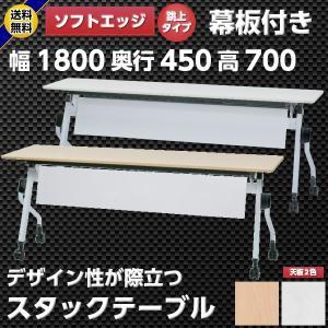 幕板付き ソフトエッジ スタックテーブル 幅1800×奥行450×高700 平行スタックテーブル キャスター付き 会議テーブル ミーティングテーブル オフィス家具|sora-ichiban