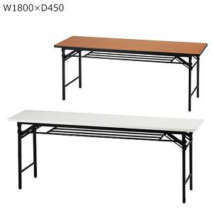 ソフトエッジ 折畳み 会議用テーブル 幅1800 奥行450 高700 会議テーブル 折りたたみテーブル 長机 会議用 オフィス家具