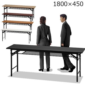会議テーブル 幅1800 奥行450 高700 会議用テーブル 折りたたみテーブル ミーティングテー...