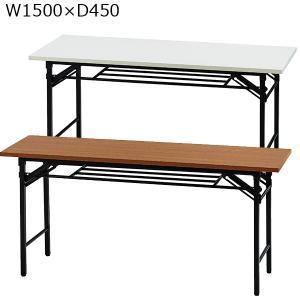 折畳み 会議用テーブル 法人様限定 幅1500 奥行450 高700 会議テーブル 折りたたみテーブル 長机 会議用 オフィス家具|sora-ichiban