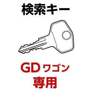 ワゴン GD-806専用 暗証番号検索キー|sora-ichiban