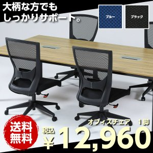 オフィスチェア メッシュ ランバーサポート付属 ハイバック デスクチェア パソコンチェア 事務椅子 メッシュチェア オフィス家具|sora-ichiban