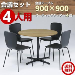 会議テーブルセット 打ち合せ用 4人分 スタックチェア セット 送料無料 セット商品 丸テーブル gd-817-819  ミーティングチェア 商談室|sora-ichiban