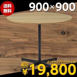 会議テーブル オシャレ 幅900 奥行900 高700 ミーティングテーブル 丸テーブル GD-U750M 商談用 打ち合わせ 会議用 ミーティング用 おしゃれ カフェ|sora-ichiban