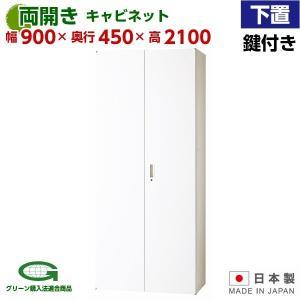 日本製 両開き キャビネット 下置 W900mm×D450mm×H2100mm 書庫 棚 本棚 キャビネット 収納 ホワイト オフィス 事務所 オフィス家具|sora-ichiban