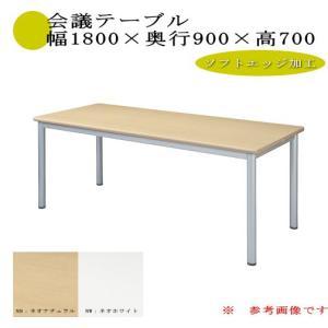 会議/ミーティングテーブル|sora-ichiban