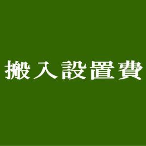 搬入設置費/ロッカー GLK-N24T|sora-ichiban
