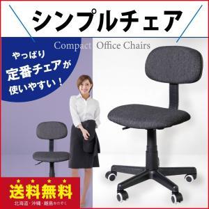 オフィスチェア 肘なし レトロ オフィスチェアー コンパクト チェアー エコノミー 格安 事務椅子 パソコンチェアー  h5-223f|sora-ichiban