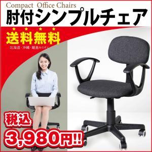 オフィスチェア 肘付 レトロ オフィスチェアー コンパクト チェアー エコノミー 格安 事務椅子 パソコンチェアー  h5-227f|sora-ichiban