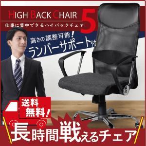 オフィスチェア オフィスチェアー  肘付き 椅子 ハイバック パソコンチェア 会社 メッシュ 社長 役員 リクライニング hbc5-101bk|sora-ichiban