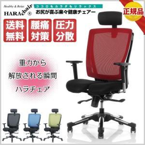 ハラチェア ハイバック HHC-19A オフィスチェア 事務椅子