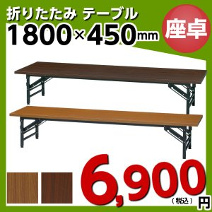 折畳み 座卓 幅1800 奥行450 高330 座卓テーブル 折りたたみテーブル 長机 オフィス家具|sora-ichiban