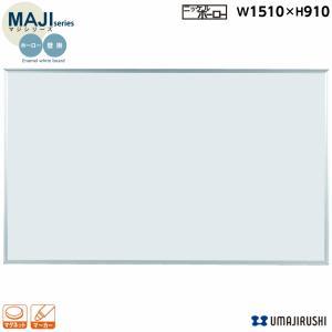 ホワイトボード 壁掛 無地 幅1500mm MH35 ホーロー マジシリーズ 馬印|sora-ichiban