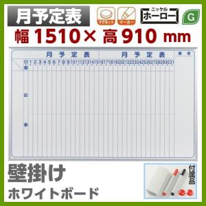 ホワイトボード 壁掛 月予定表 幅1500mm MH35M ホーロー マジシリーズ 馬印|sora-ichiban
