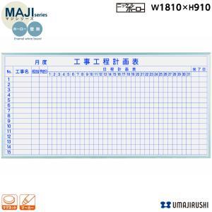 ホワイトボード 壁掛 工程表 幅1800mm MH36KK ホーロー マジシリーズ 馬印|sora-ichiban
