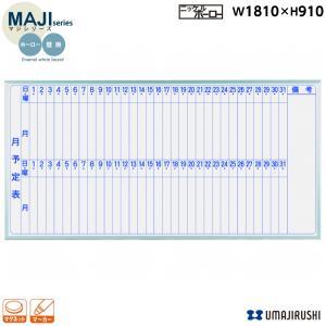 ホワイトボード 壁掛 2ヶ月 予定表 幅1800mm MH36MM ホーロー マジシリーズ 馬印|sora-ichiban