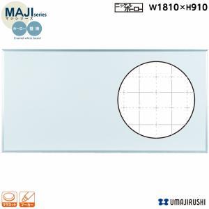 ホワイトボード 壁掛 暗線入 幅1800mm MH36X ホーロー マジシリーズ 馬印|sora-ichiban